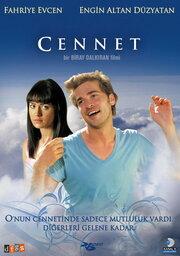 Небеса (2008)