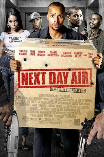 Доставка завтра авиапочтой (Next Day Air)