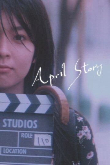 Апрельская история смотреть онлайн