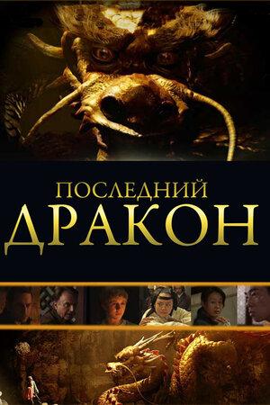 Последний дракон: В поисках магической жемчужины (2011)