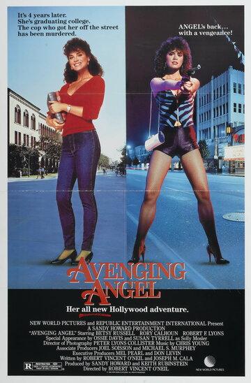 Ангелочек-мстительница