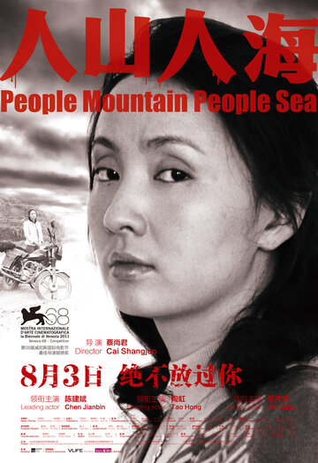 Люди горы люди море