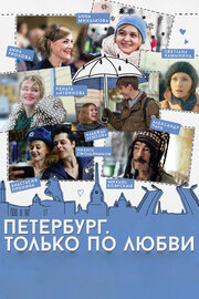 Петербург. Только по любви (2016) смотреть онлайн в хорошем качестве