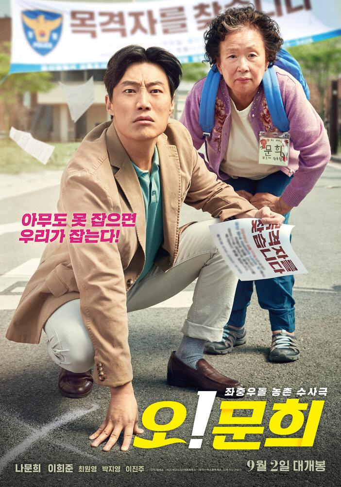 1197734 - Бабуля! ✸ 2020 ✸ Корея Южная