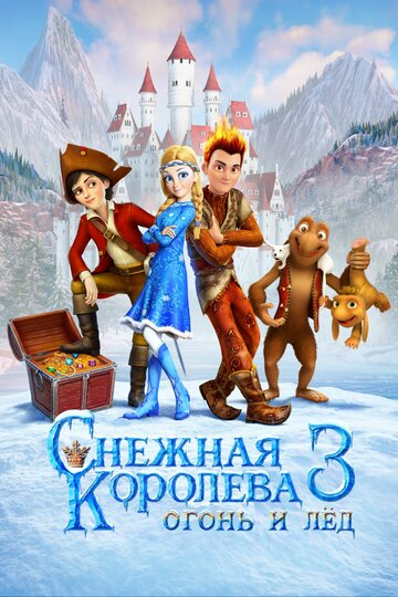 Снежная королева 3. Огонь и лед (2016) смотреть онлайн