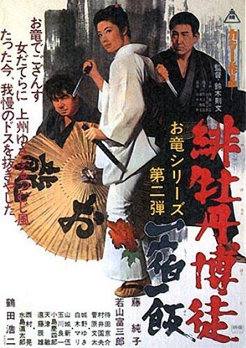 Скачать дораму Красный Пион 2: Долг игрока Hibotan bakuto: Isshuku ippan