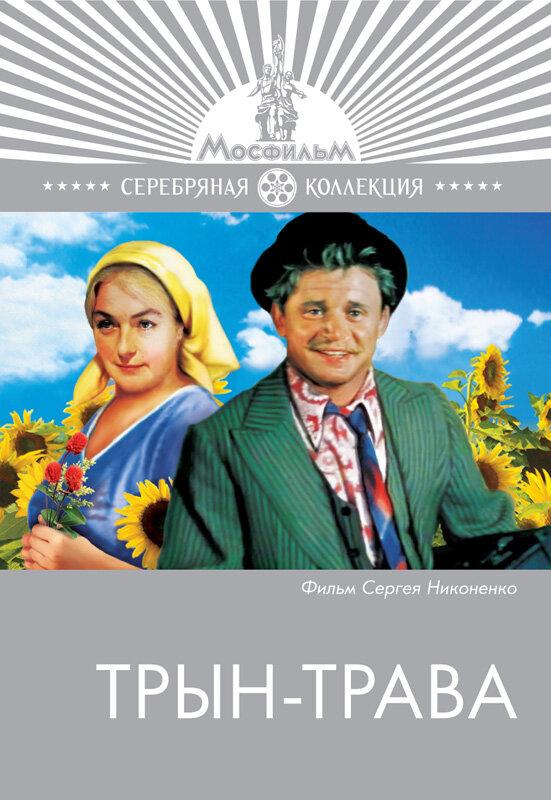 Трын-трава (1976)