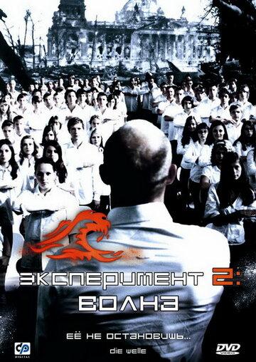 Эксперимент 2: Волна (2008) смотреть онлайн HD720p в хорошем качестве бесплатно