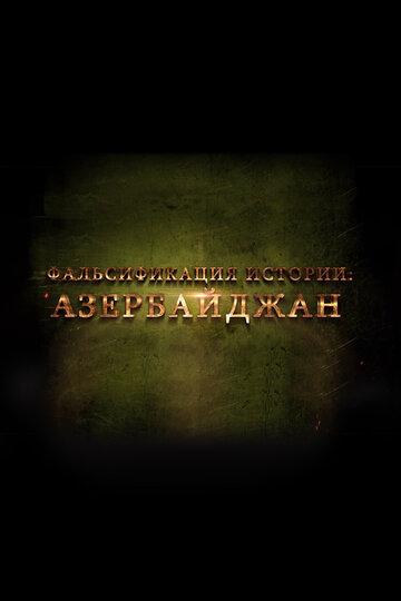 Фальсификация истории: Азербайджан (The History Falsifiers. Azerbaijan)
