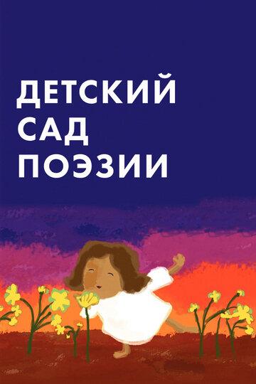 Детский сад поэзии