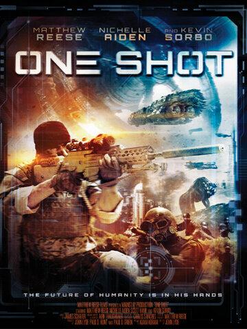 ���� ������� (One Shot)
