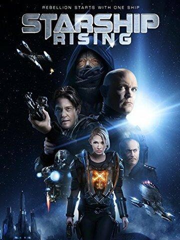 �������� �������: ��������� (Starship: Rising)