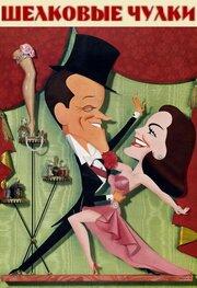 Шелковые чулки (1957)