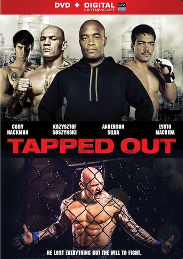 ���������� ��� (Tapped Out)
