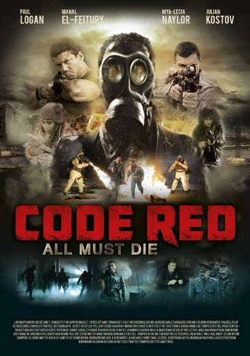 ������� ��� (Code Red)