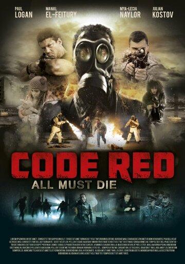 Красный код (Code Red)