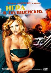 Игра в полицейских (1994)