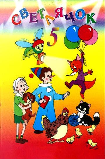 Светлячок: Мультипликационный журнал для детей №5 (1964)