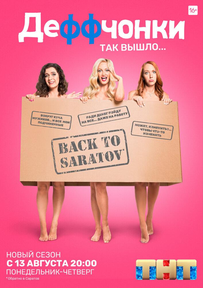 Деффчонки 2012 смотреть онлайн 6 сезон все серии подряд в хорошем качестве