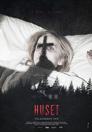Дом (2016) полный фильм онлайн