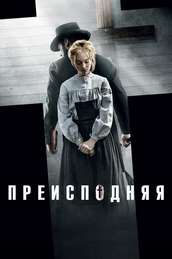 Отзывы к фильму – Преисподняя (2016)
