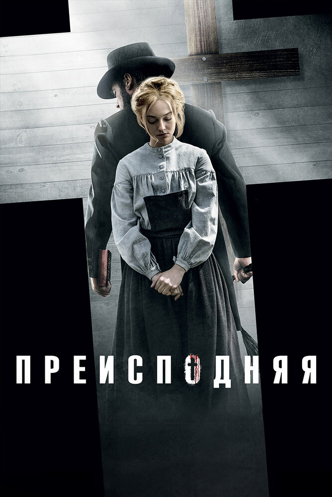 Преисподняя / Brimstone (2016) BDRip | BDRemux 1080p |