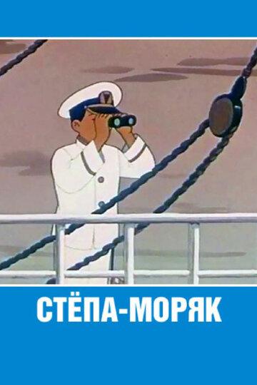 Стёпа-моряк (1955)