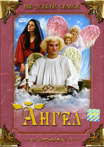 Ангел (Anděl Páně)