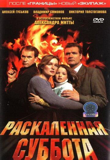 Раскаленная суббота (2002)