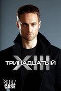 Тринадцатый (2011)
