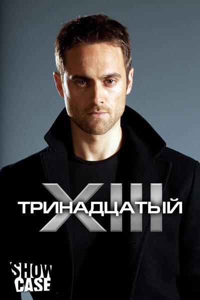 Тринадцатый / XIII: The Series (2011)