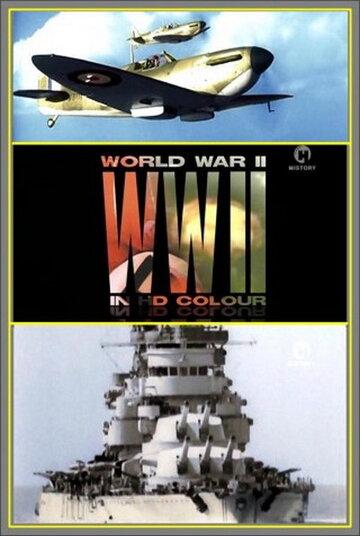 Вторая мировая война в цвете (2009) полный фильм