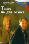 Танго на два голоса (2000) полный фильм онлайн