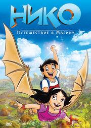 Смотреть онлайн Нико: Путешествие в Магику