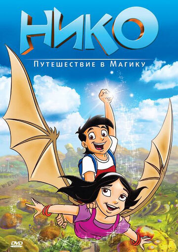 Нико: Путешествие в Магику (2012) полный фильм
