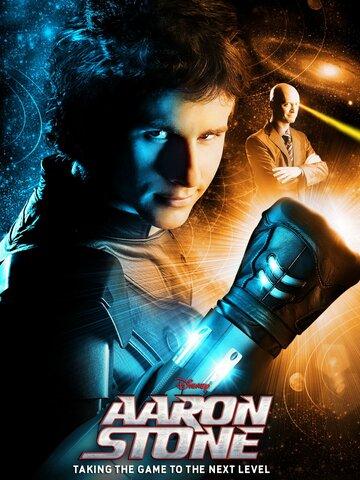 Настоящий Арон Стоун (Aaron Stone)