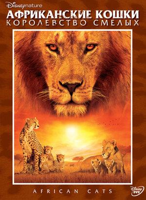 Африканские кошки: Королевство смелых (2011)