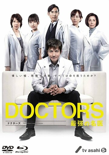 Врачи: Лучший хирург