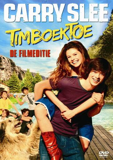 Тимбукту (2007)