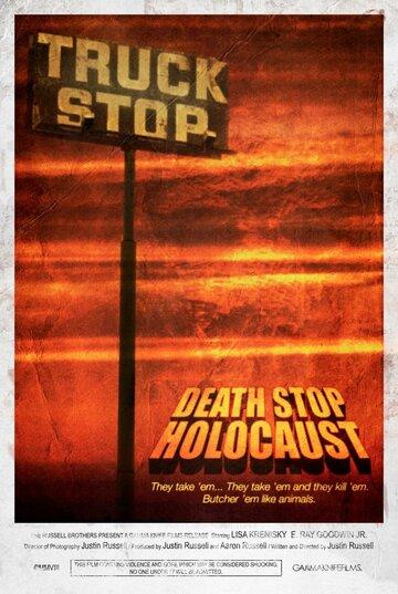 Резня на остановке (2009) полный фильм