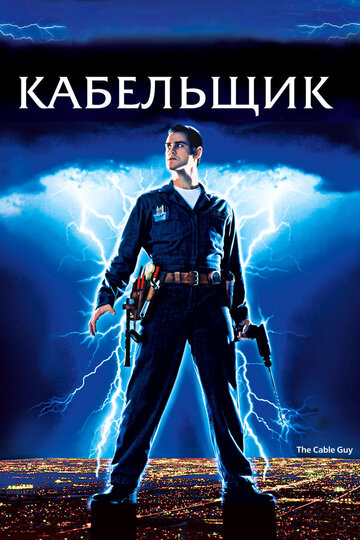 ��������� (The Cable Guy)