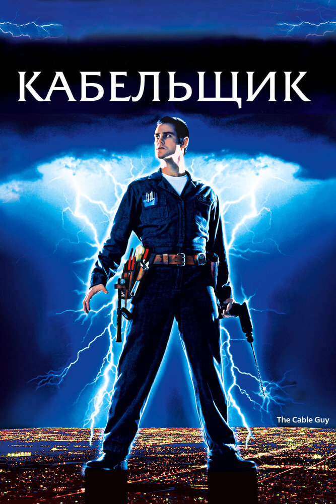 Кабельщик / The Cable Guy. 1996г.