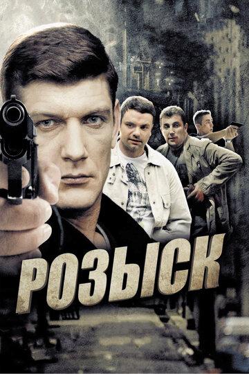 Розыск (сериал, 1 сезон) (2013) — отзывы и рейтинг фильма