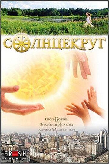 Солнцекруг (2010) полный фильм