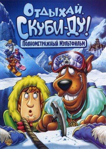 Отдыхай, Скуби-Ду! 2007