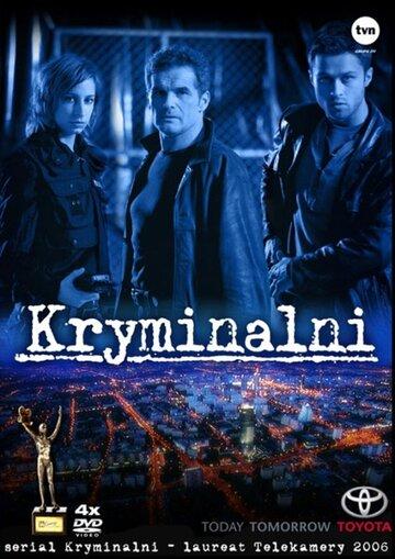 Преступники (2004) полный фильм онлайн