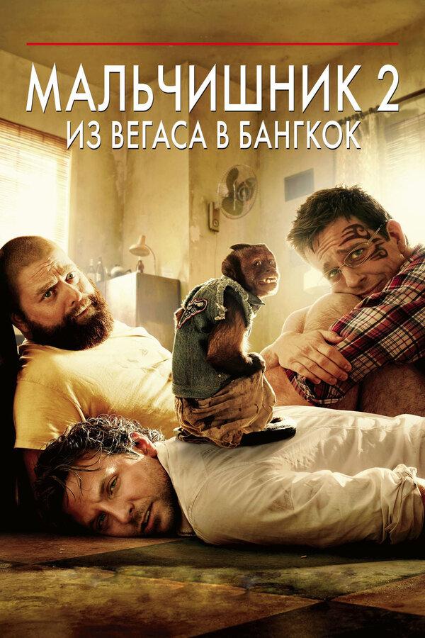 Отзывы к фильму – Мальчишник 2: Из Вегаса в Бангкок (2011)