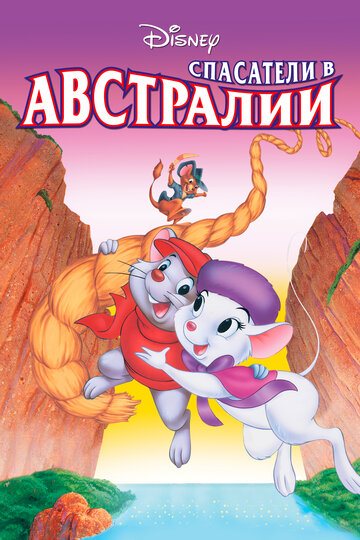 ��������� � ��������� (The Rescuers Down Under)