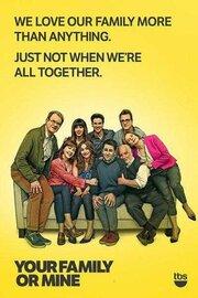Твоя семья или моя (2015)