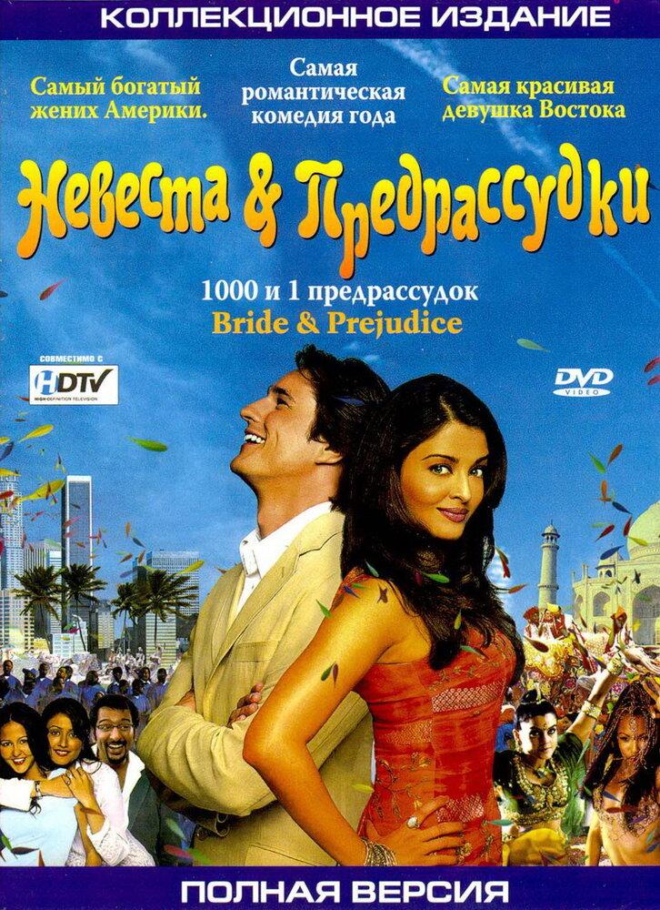 Фильм скачать невеста и предрассудки